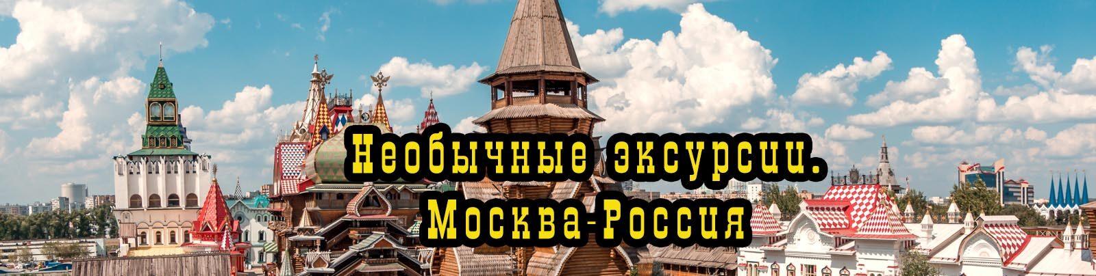 Необычные эксурсии.Москва-Россия